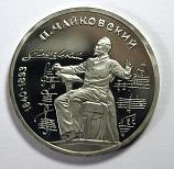 'Russian Coin commemorating the composer Peter Ilyich Tchaikovsky' from the web at 'http://www.mfiles.co.uk/composers/peter-ilyich-tchaikovsky-coin-sml.jpg'