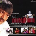 Ilaiyaraaja - mayakannadi album CD cover