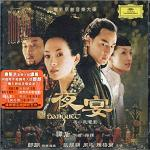 Tan Dun - The Banquet soundtrack CD cover