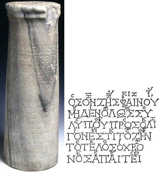 http://www.mfiles.co.uk/seikilos-epitaph.jpg
